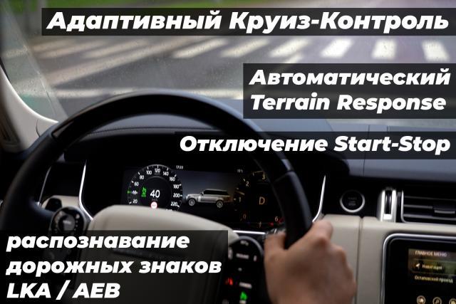 Дополнительные функции на Range Rover